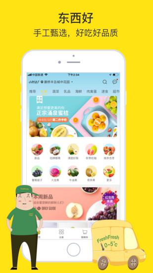 两鲜手机版_两鲜安卓版下载