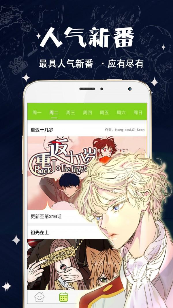 快乐漫画手机版_快乐漫画安卓版下载