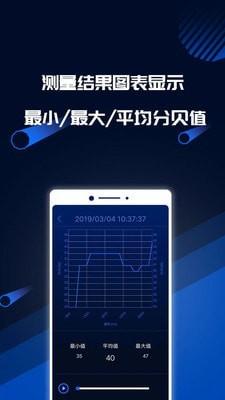 分贝噪音测试手机版_分贝噪音测试安卓版下载