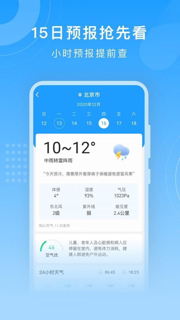 知心天气手机版下载(暂未上线)