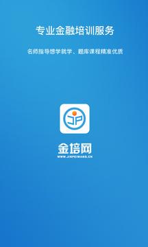 金培网手机版_金培网安卓版下载