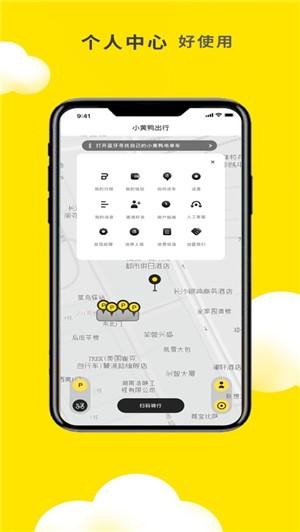 小黄鸭共享手机版_小黄鸭共享安卓版下载