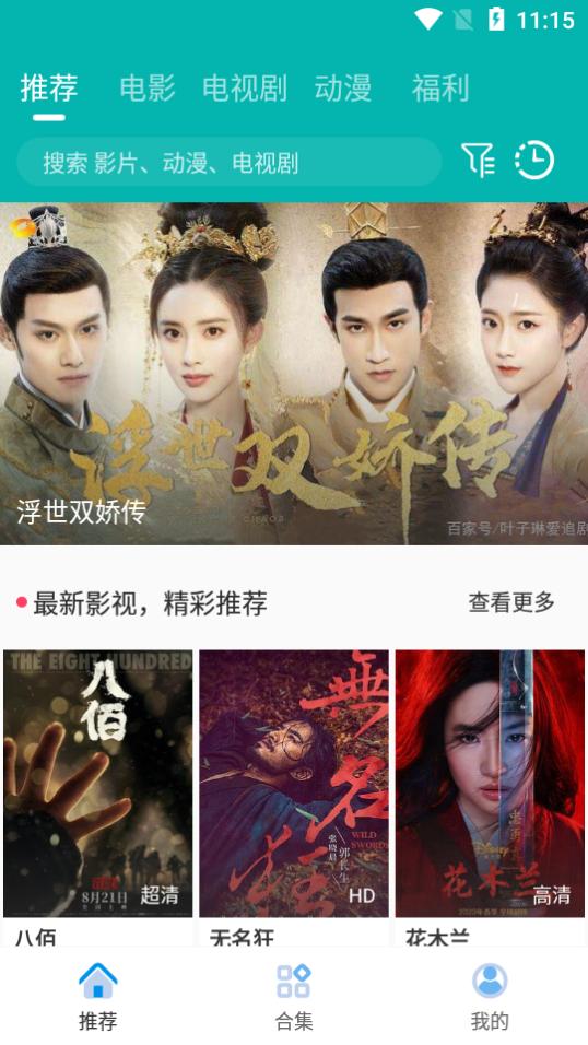 青龙影视手机版下载(暂未上线)