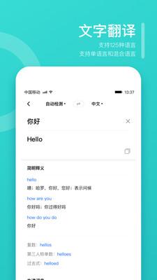 翻译狗免手机版下载(暂未上线)