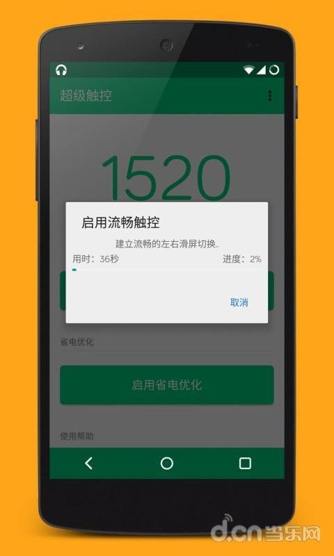 超级触控吾爱手机版下载(暂未上线)