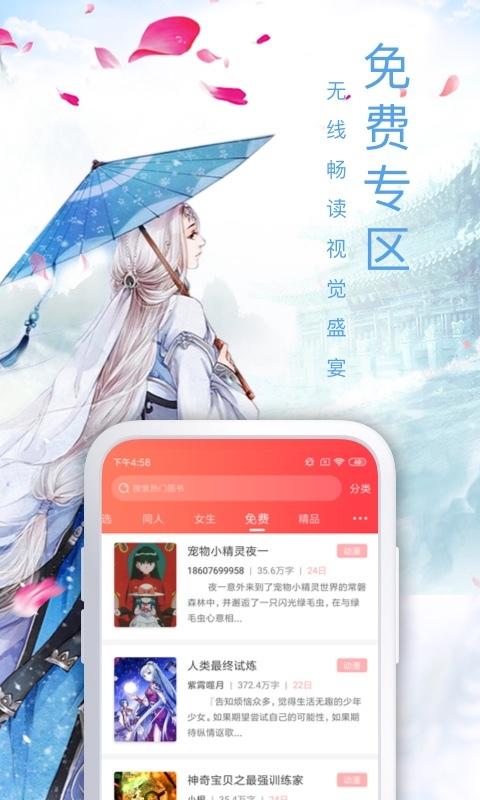 飞卢小说网手机版下载(暂未上线)