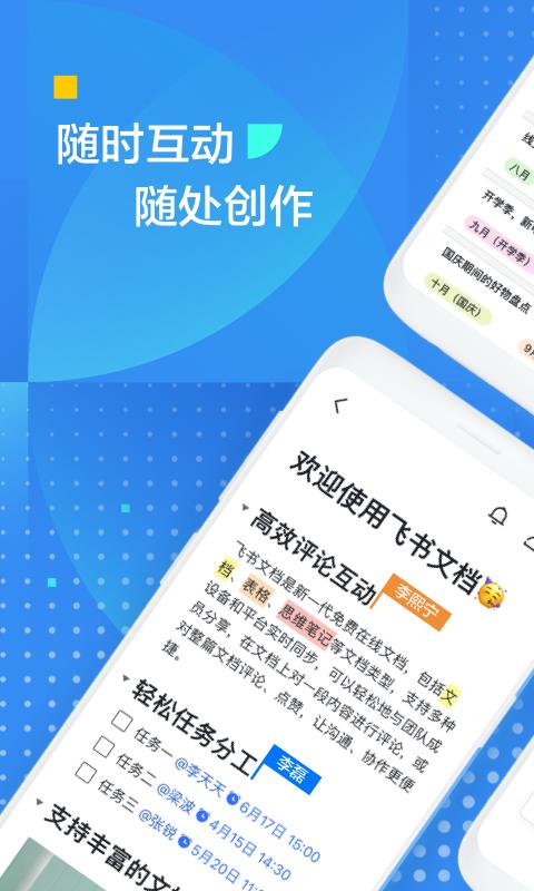 飞书文档手机版下载(暂未上线)