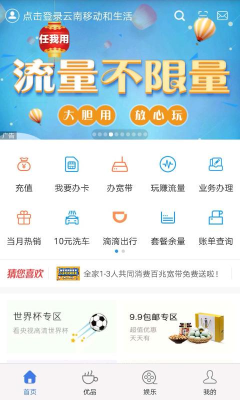 云南移动和生活手机版下载(暂未上线)