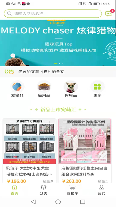 宠萌汇手机版下载(暂未上线)