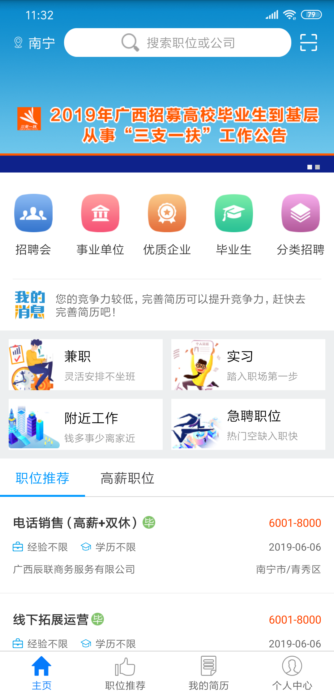 广西人才网手机版下载(暂未上线)
