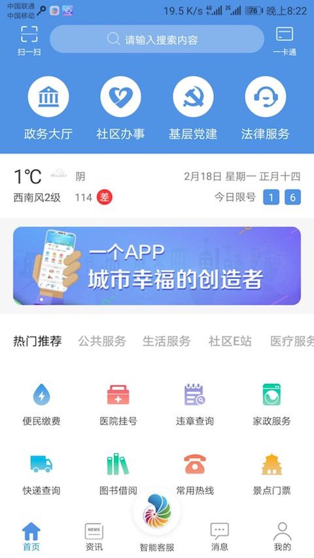 幸福秦皇岛手机版下载(暂未上线)