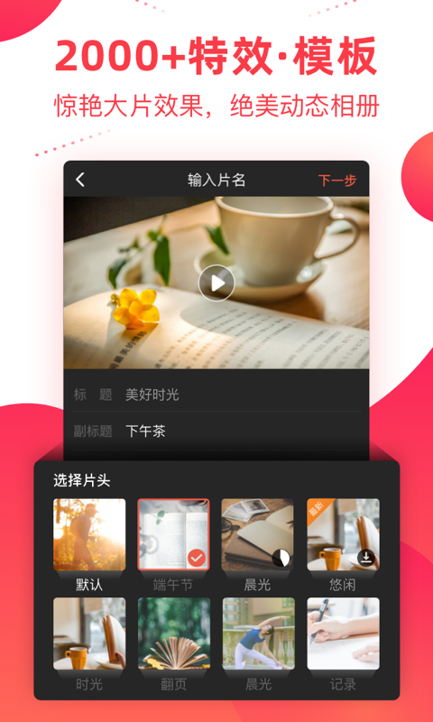 彩视音乐相册制作手机版下载(暂未上线)