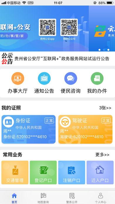 贵州公安手机版下载(暂未上线)