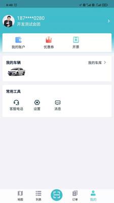华自充电手机版下载(暂未上线)