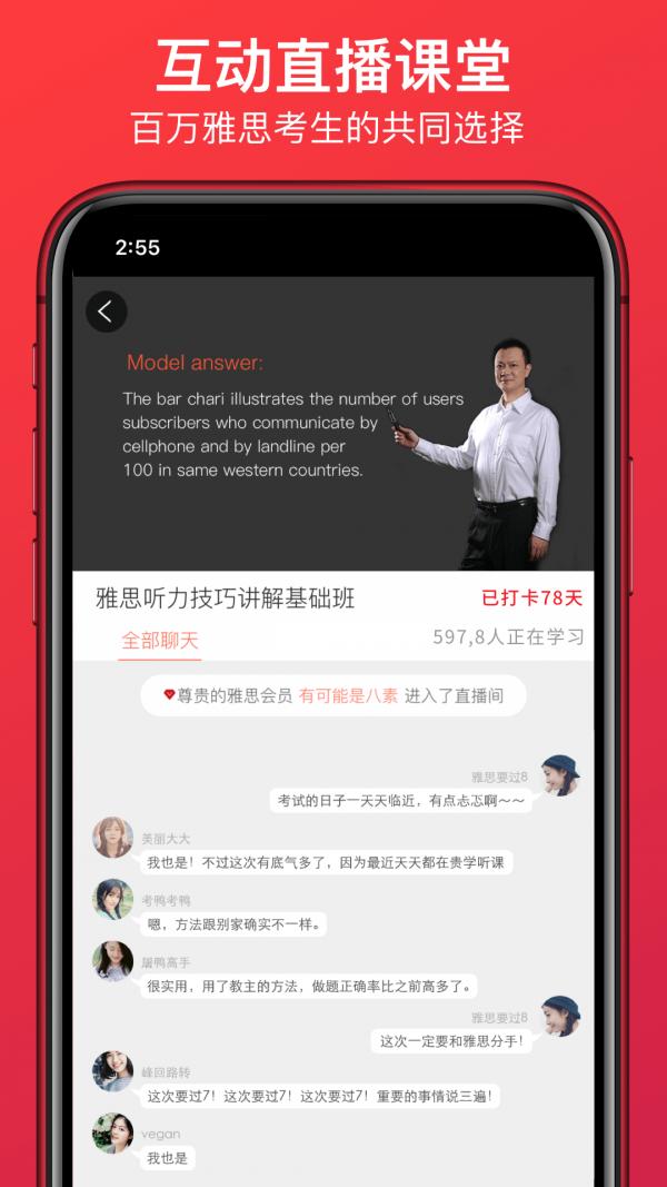 学为贵雅思手机版下载(暂未上线)