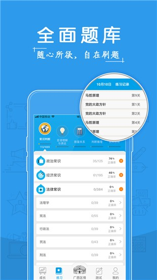 考啦公考手机版下载(暂未上线)