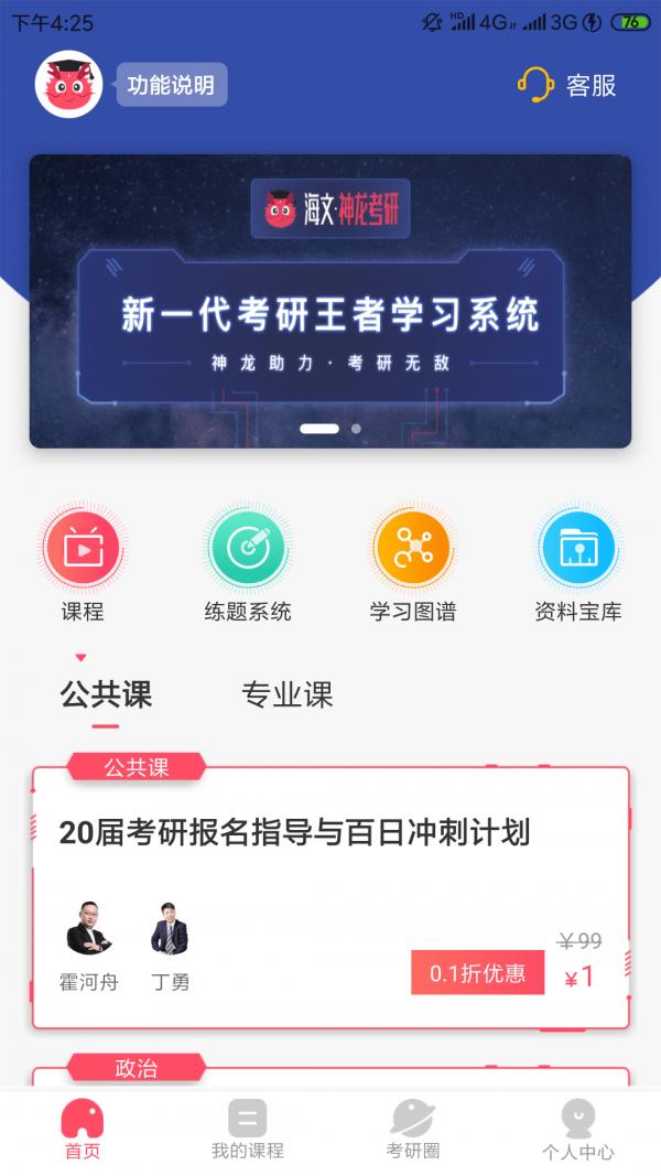 神龙考研手机版_神龙考研安卓版下载