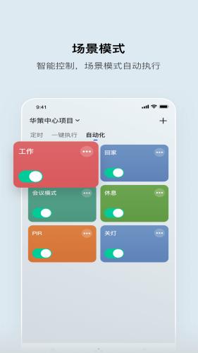 集智光控手机版_集智光控安卓版下载
