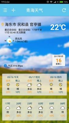 青海天气手机版下载(暂未上线)