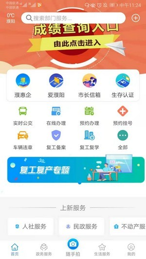 i濮阳手机版下载(暂未上线)
