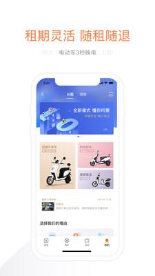 e换电手机版下载(暂未上线)