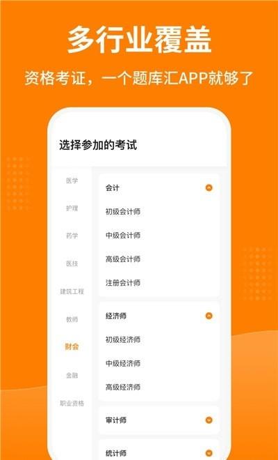 题库汇手机版下载(暂未上线)