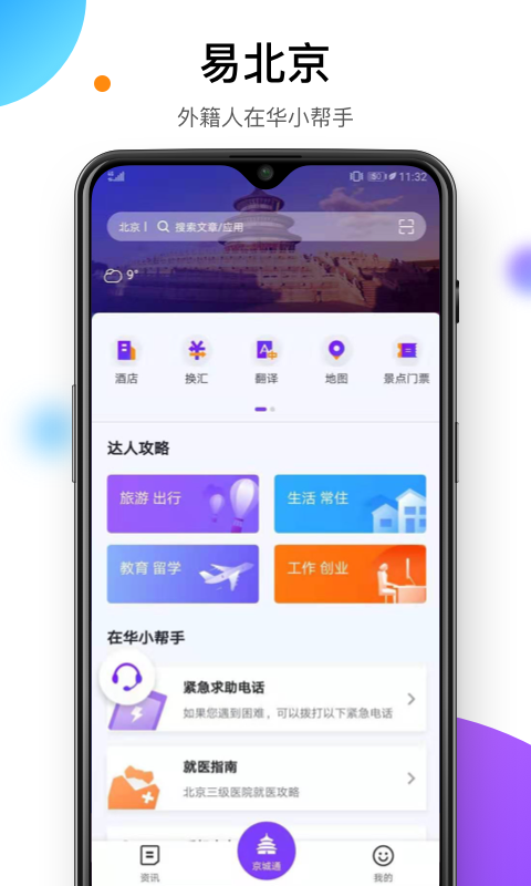 易北京手机版下载(暂未上线)