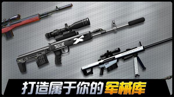 陆军狙击手:吃鸡战场手机版_陆军狙击手:吃鸡战场安卓版下载
