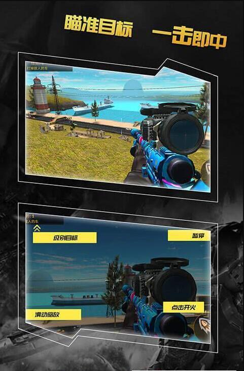 公路精准狙击手机版_公路精准狙击安卓版下载