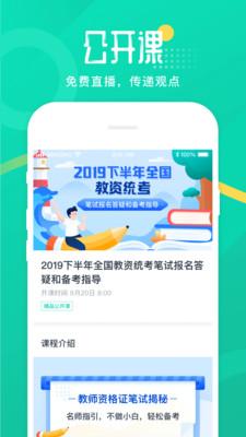 青书教师手机版_青书教师安卓版下载