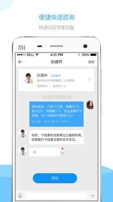 肝友汇医生端手机版下载(暂未上线)