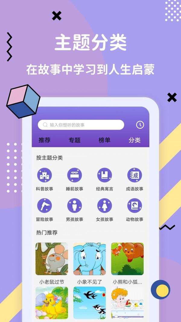 哄睡故事大全手机版下载(暂未上线)