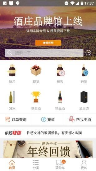 挖酒网手机版下载(暂未上线)