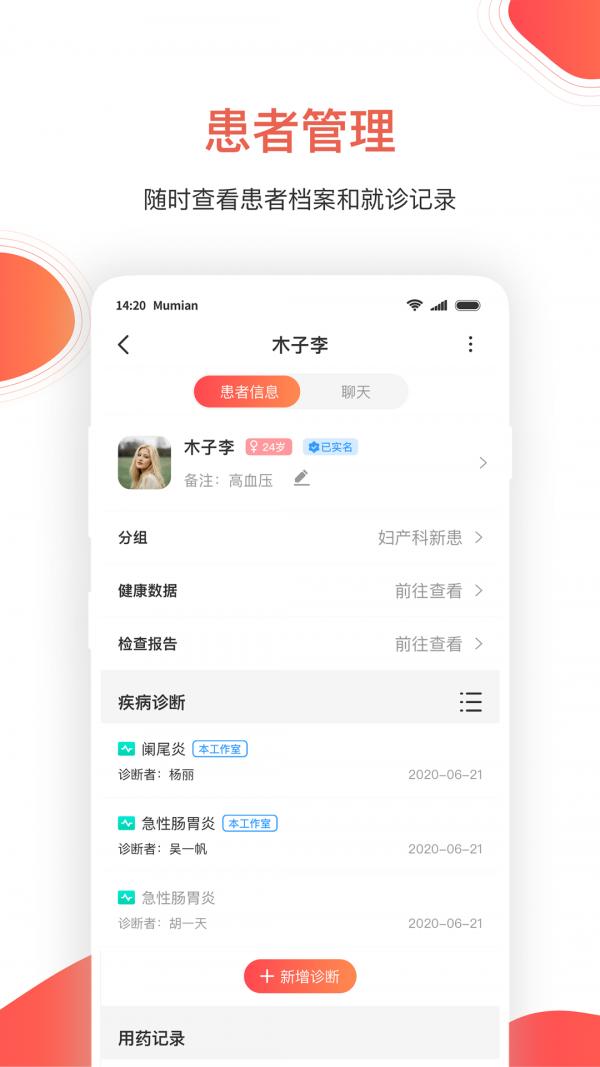 木棉云医手机版_木棉云医安卓版下载