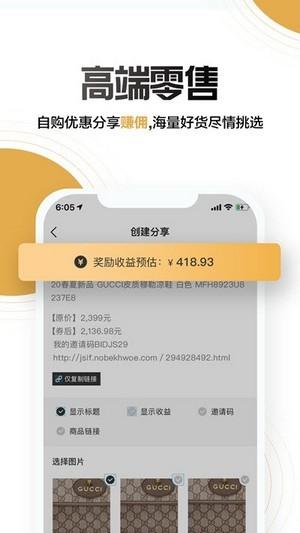 NO不奢侈品手机版下载(暂未上线)