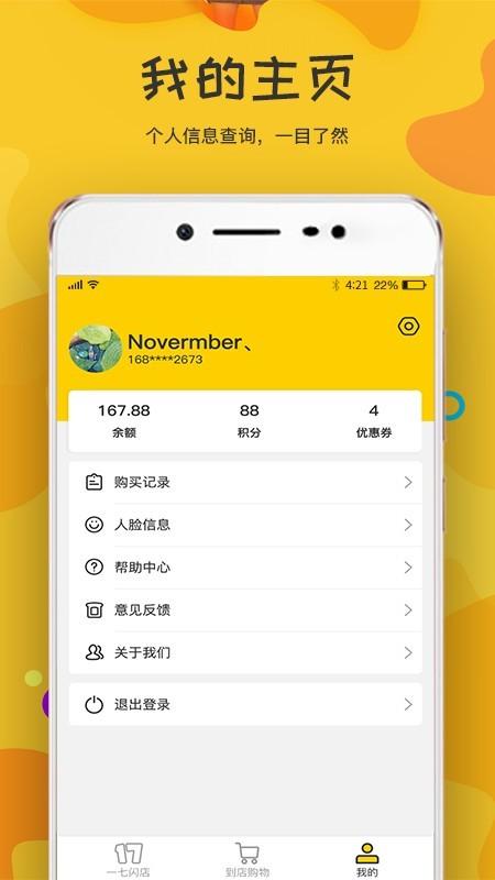 一七闪店手机版下载(暂未上线)