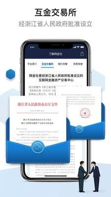 网金社手机版下载(暂未上线)