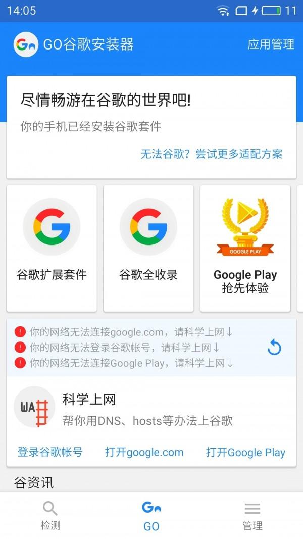 go谷歌安装器手机版下载(暂未上线)