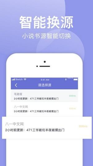 小白追书手机版下载(暂未上线)