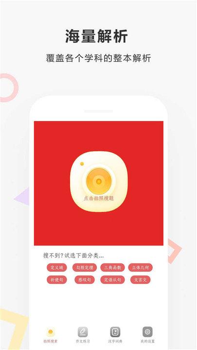 作业扫描王手机版_作业扫描王安卓版下载