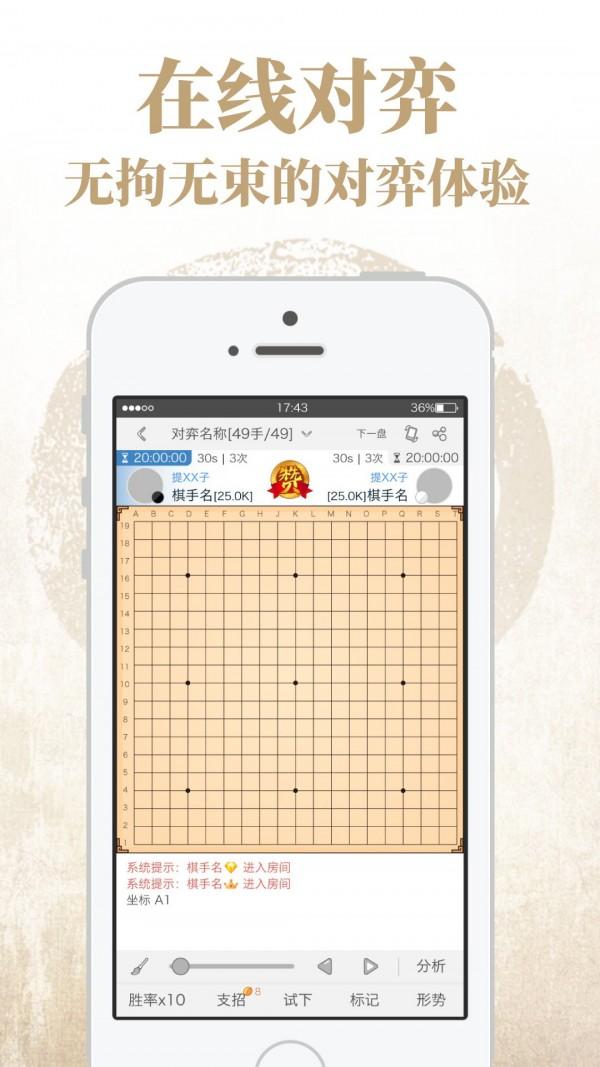 弈客围棋手手机版_弈客围棋手安卓版下载
