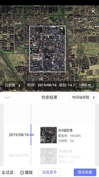 四维地球手机版_四维地球安卓版下载