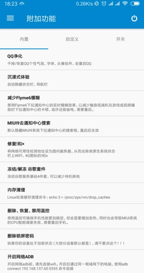 骁龙工具箱手机版_骁龙工具箱安卓版下载