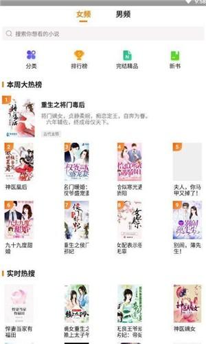 米虫小说手机版_米虫小说安卓版下载