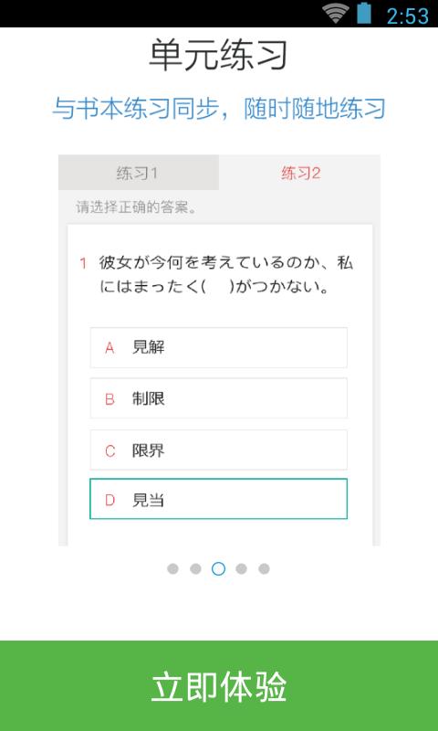 日语红宝书手机版_日语红宝书安卓版下载