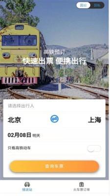 三和商旅手机版_三和商旅安卓版下载