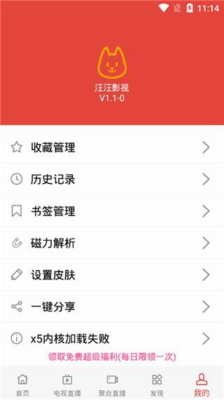 汪汪影视手机版_汪汪影视安卓版下载