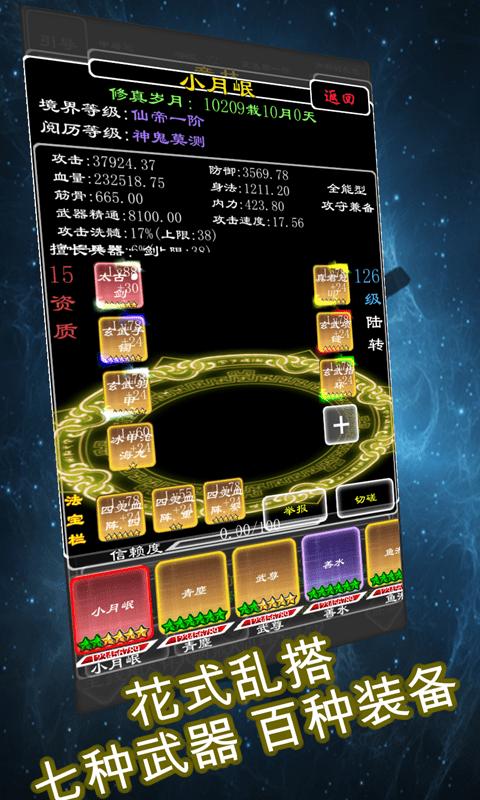 剑破仙界手机版_剑破仙界安卓版下载