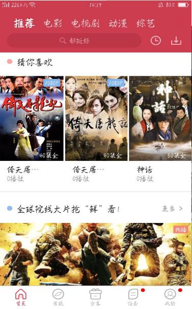香菇影视手机版_香菇影视安卓版下载