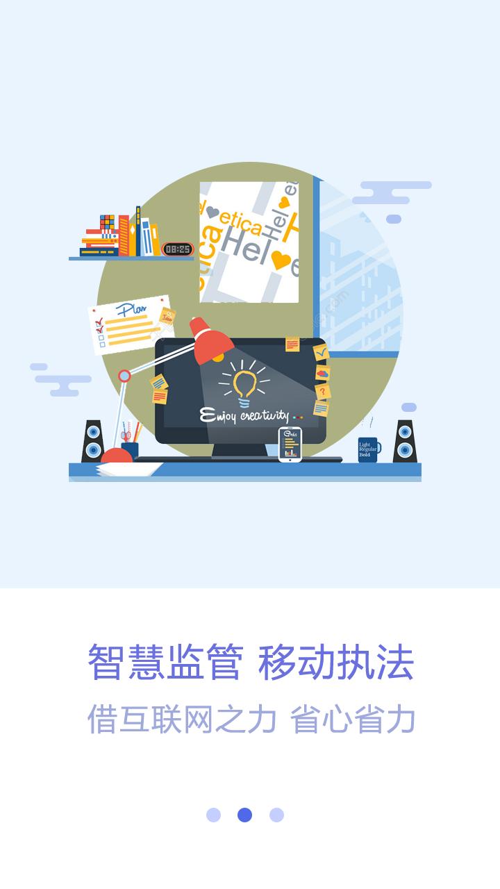 众食安监管端手机版_众食安监管端安卓版下载